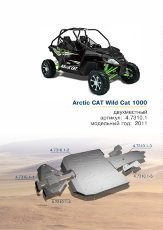 Защита днища для Arctic Cat Wildcat 1000
