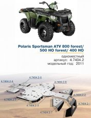 Защита днища для квадроцикла Polaris Sportsman 400 HO